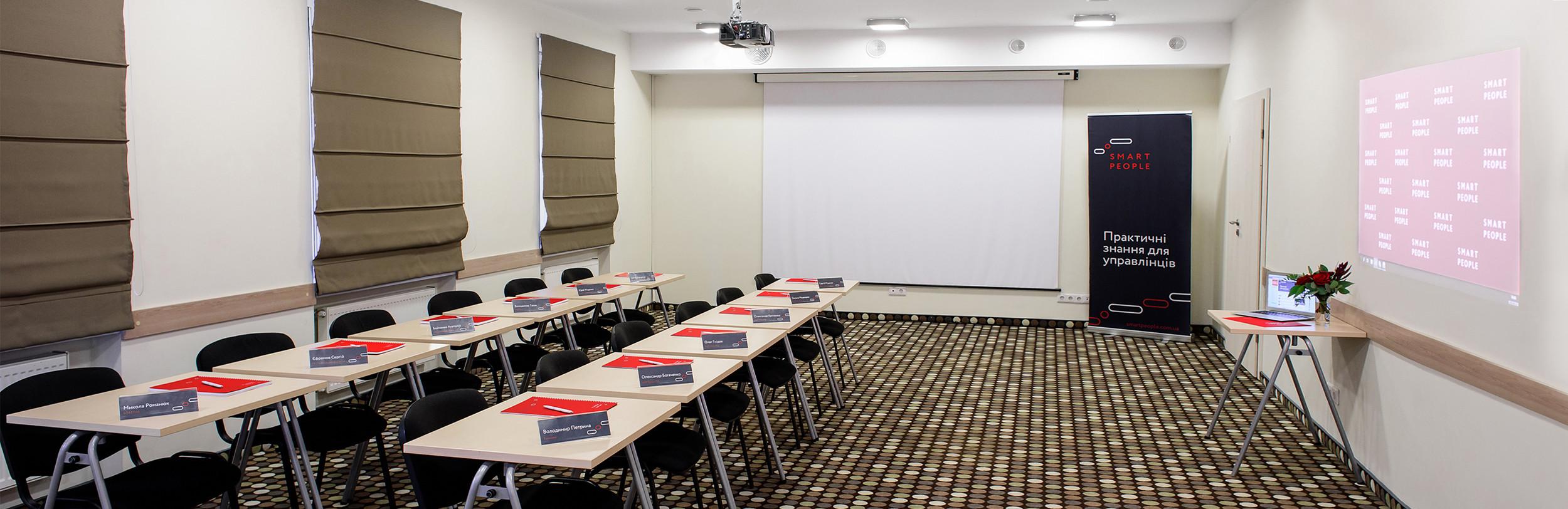 """Конференц-зала готелю """"Оптіма"""""""